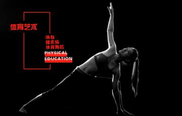 长春北方千亿体育下载艺术体育艺术