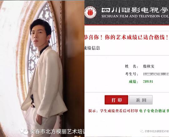 北模学生考入四川电影电视学院