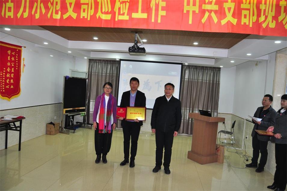 校领导荣获中国国民党民主革命委员会最佳诚信党员